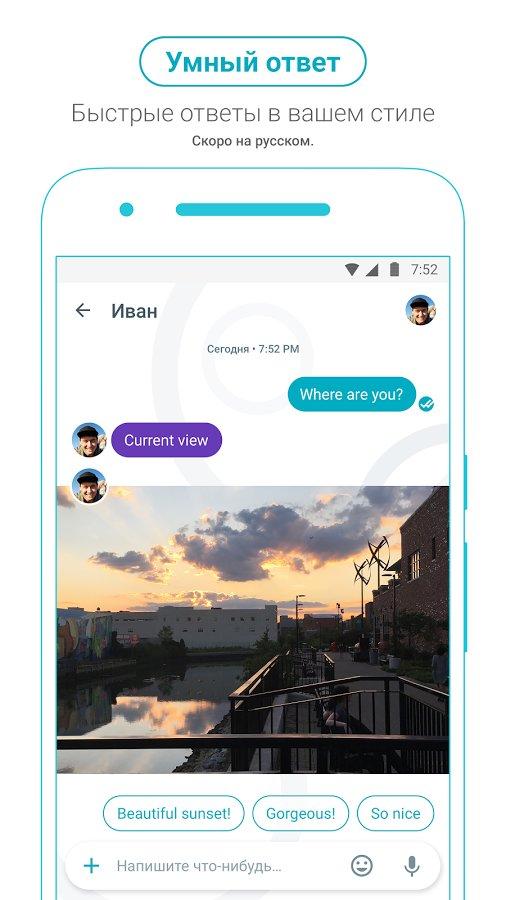 Скачать Google Allo для Андроид