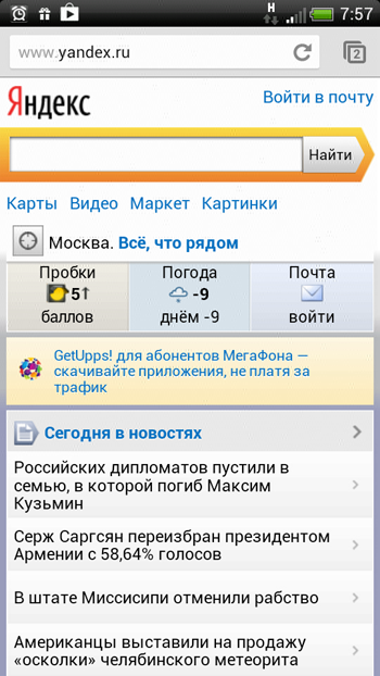 Google Chrome для Андроид