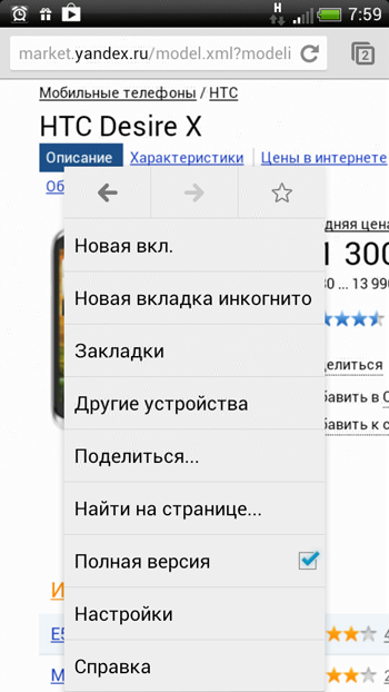 Скачать Google Chrome для Андроид