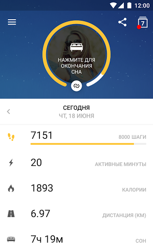Скачать Google Fit — фитнес трекер для Андроид
