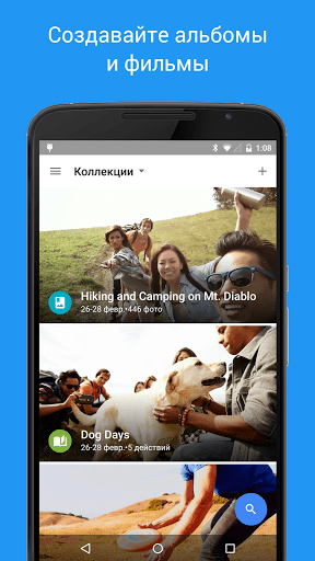 GoogleФото для Андроид