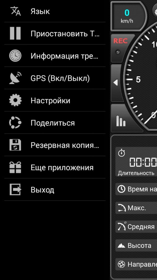 Скачать GPS Speed для Андроид