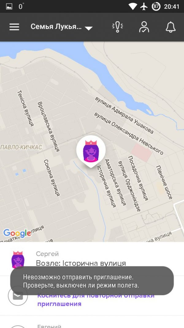 Скачать GPS Tracking Pro для Андроид