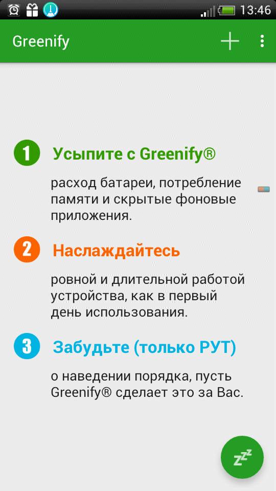 Скачать Greenify для Андроид