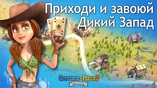 Скачать Губернатор Покера 3 для Андроид