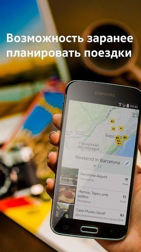 Скачать HERE Maps для Андроид