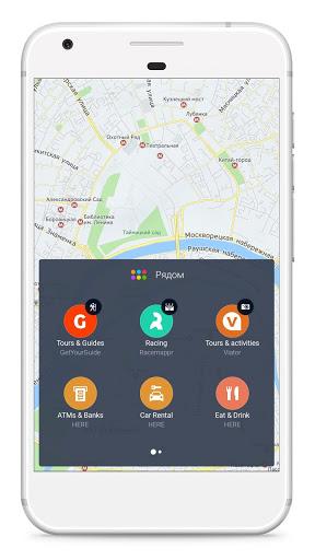 Скачать HERE WeGo — Оффлайн карты для Андроид