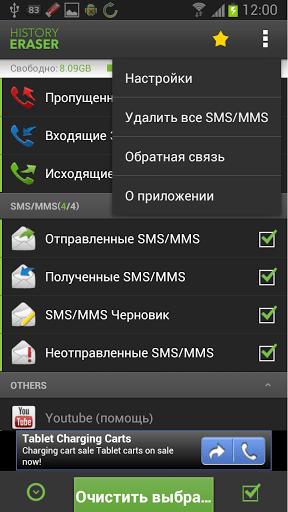 Скачать History Eraser(русский) для Андроид