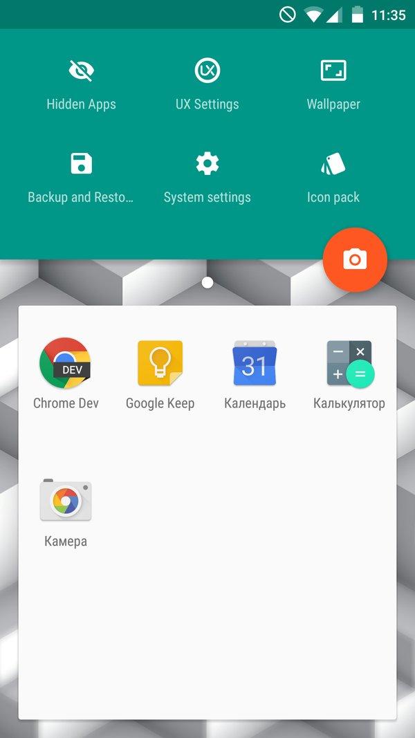 Скачать HomeUX для Андроид