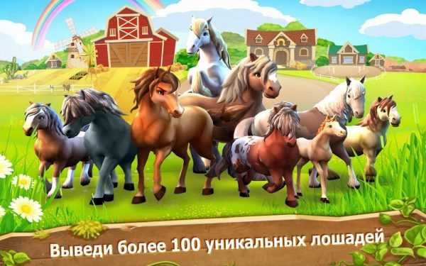 Скачать Horse Haven World Adventures для Андроид