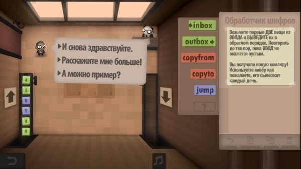 Скачать Human Resource Machine для Андроид