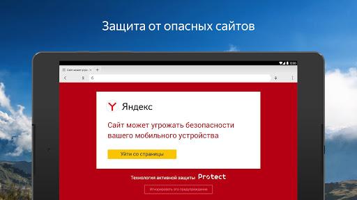 Скачать Яндекс.Браузер для Андроид