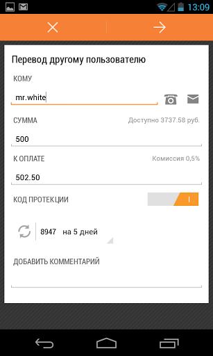 Скачать Яндекс.Деньги для Андроид