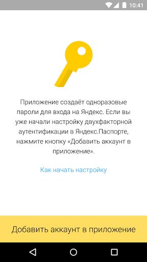 Скачать Яндекс.Ключ для Андроид