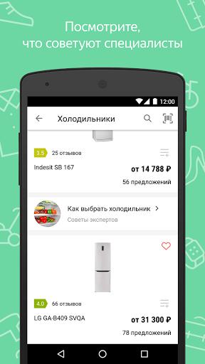 Скачать Яндекс. Маркет для Андроид