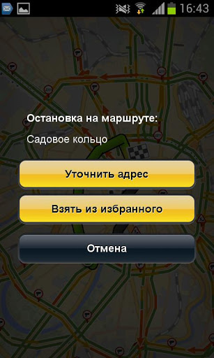 Скачать Яндекс Навигатор для Андроид