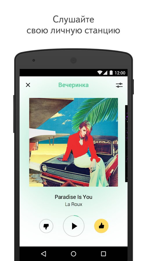 Скачать Яндекс.Радио для Андроид