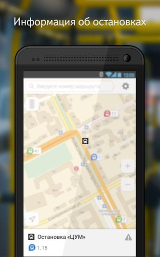 Скачать Яндекс.Транспорт для Андроид