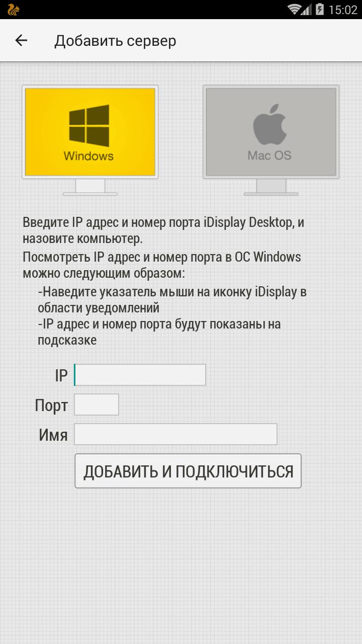 Скачать iDisplay для Андроид