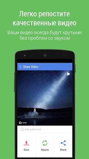 Скачать Инстарепост — Репост Инстаграм для Андроид