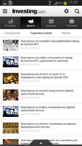 Скачать Investing.com Биржа и форекс для Андроид