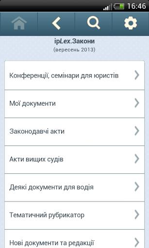 Скачать ipLex.Законы для Андроид