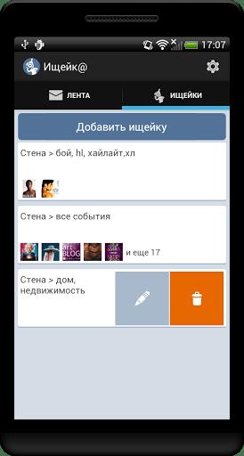 Скачать Ищейка VK для Андроид
