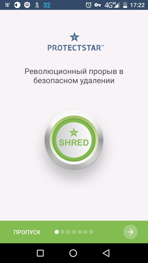 Скачать iShredder 5 для Андроид