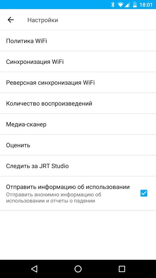 iSyncr для Андроид