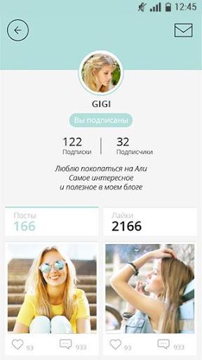 iTao для Андроид