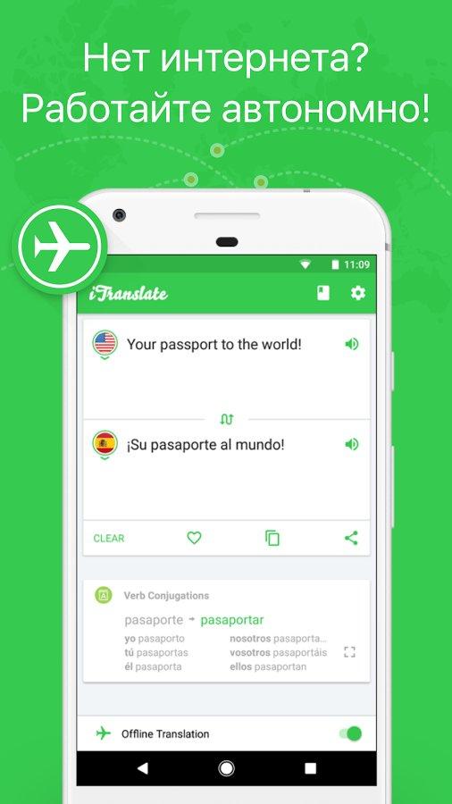 Скачать iTranslate для Андроид