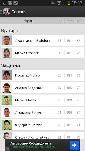 Скачать Ювентус+ Sports.ru для Андроид