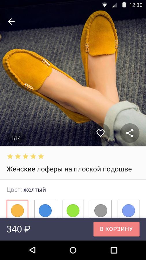 Joom — покупка товаров из Китая для Андроид