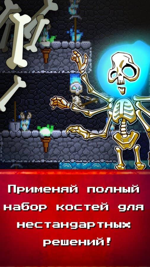 Скачать Just Bones для Андроид