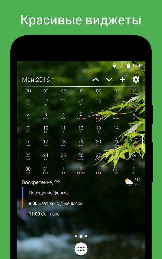Скачать Календарь DigiCal для Андроид