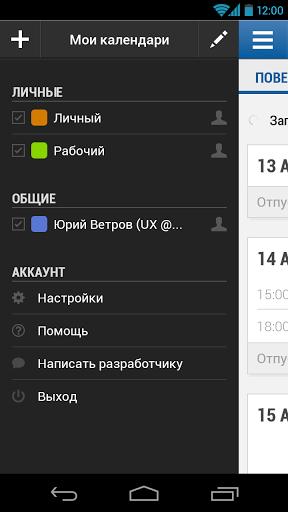 Скачать Календарь Mail.Ru для Андроид