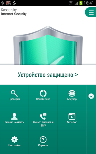 Скачать Kaspersky Internet Security для Андроид