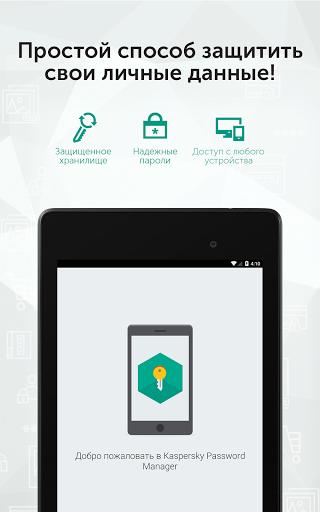 Скачать Kaspersky Password Manager для Андроид