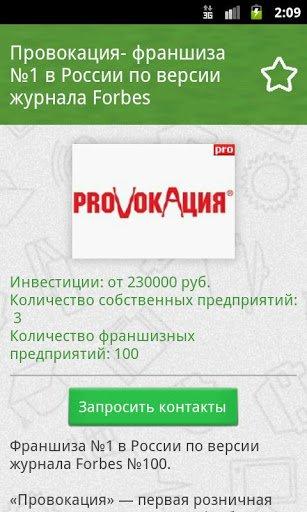 Скачать Каталог франшиз для Андроид