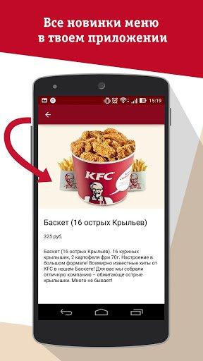 KFC Клуб для Андроид
