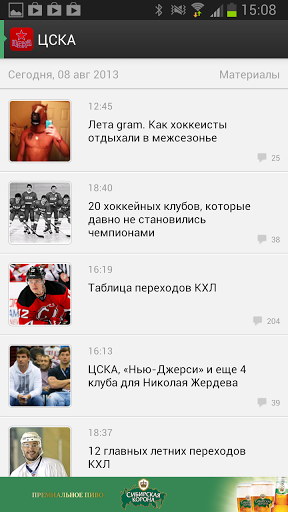 ХК ЦСКА+ Sports.ru для Андроид