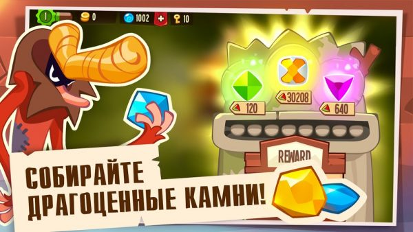Скачать King of Thieves для Андроид