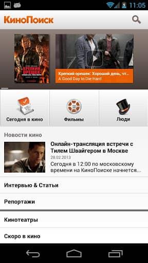 Скачать КиноПоиск для Андроид