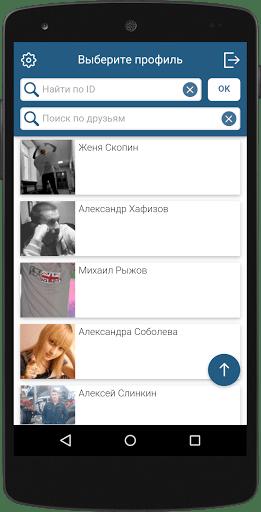 Кому ставят лайки ВКонтакте для Андроид