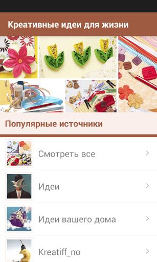 Скачать Креативные идеи для жизни для Андроид