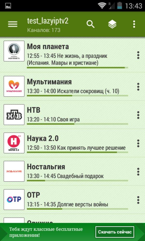 Скачать Lazy IPTV для Андроид