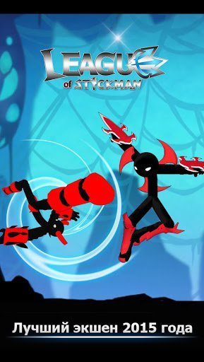 Скачать League of Stickman Free для Андроид