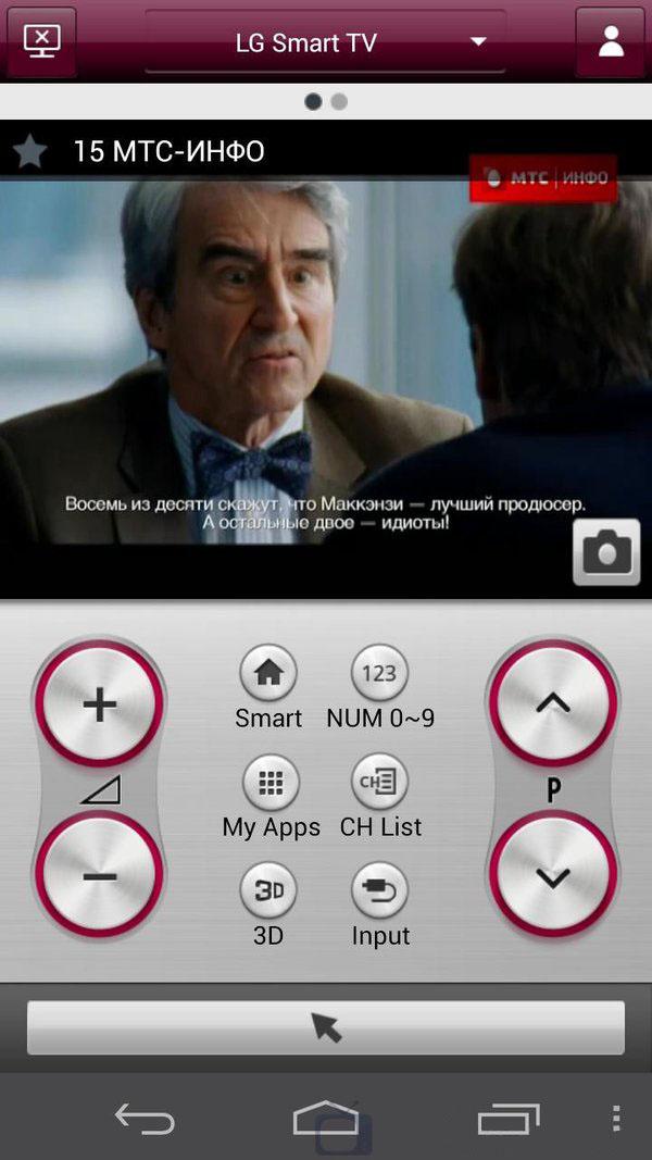 Скачать LG TV Remote для Андроид