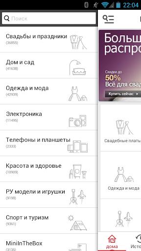 Скачать LightInTheBox для Андроид