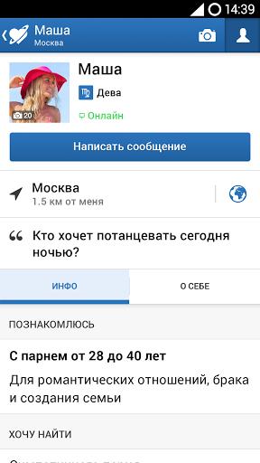 LovePlanet — знакомства рядом! для Андроид